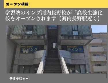 【河内長野市】学習塾のイング河内長野校が「高校生強化校」をオープンされます!【河内長野駅近】: