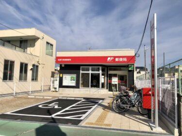 【移転が完了しています♫】松原市の『松原天美南郵便局』が移転を完了して営業再開されました!!:
