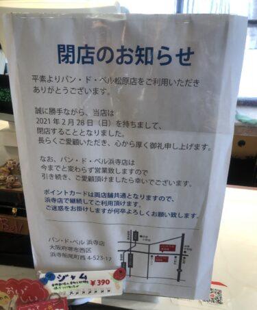 【2021.2/28(日)閉店】また悲しいお知らせ。。。松原市『パン・ド・ベル松原店』が閉店されます。: