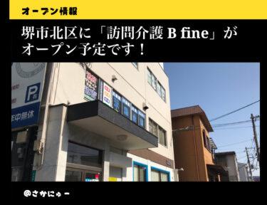 【オープン情報】堺市北区に「訪問介護 B fine」がオープン予定です!: