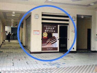 【2021.2/10オープン♫】大人気のガナッシュケーキを堺で購入できるようになったよ♡『菓子工房yamaoガナッシュ初芝店』が堺区・初芝にオープンしました!!: