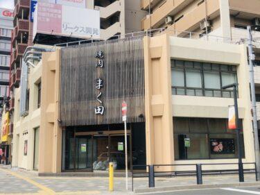 【新しいお店がオープンするみたい!】堺市堺区・フェニーチェ堺の前『焼肉 まく田』跡に新店情報です!!: