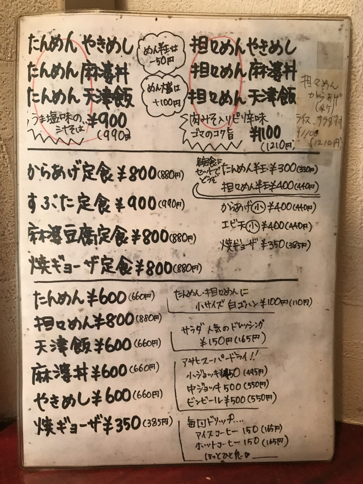 さかにゅー グルメ特集 ラーメン 堺市中区 遊菜単