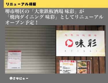 【リニューアルオープン】堺区の「大衆鉄板酒場 味彩」が「焼肉ダイニング 味彩」として生まれ変わります!: