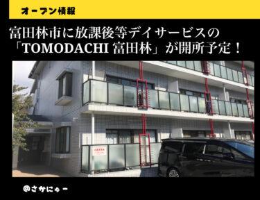 【オープン情報】富田林市に放課後等デイサービス「TOMODACHI 富田林」が開所予定です!: