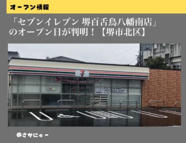 【オープン続報】堺市北区「セブンイレブン堺百舌鳥八幡南店」のオープン日が判明!: