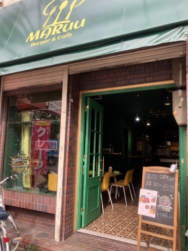 """【2021.2/11オープン♫】これぞ""""幸せのカタチ""""☆堺市東区・大阪府立大学目の前にBurger&Cafe『MARuu(マルー)』がオープンしましたよ♡:"""
