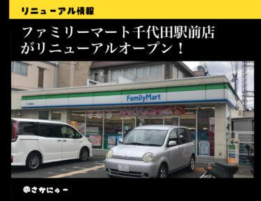 【河内長野市】ファミリーマート千代田駅前店がリニューアルオープン!: