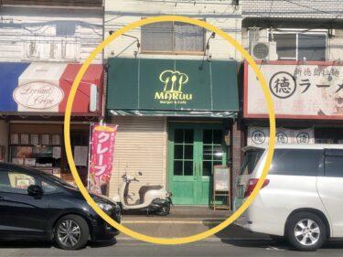 【2021.2/11オープン予定】堺市東区・大阪府立大学☆白鷺門の目の前!新しいお店がまもなくオープンしますよ〜!!: