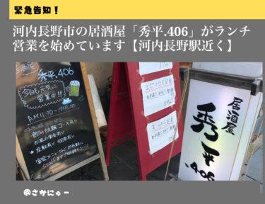 【緊急告知】ランチはじめました!河内長野駅近く「居酒屋 秀平.406」【河内長野市】: