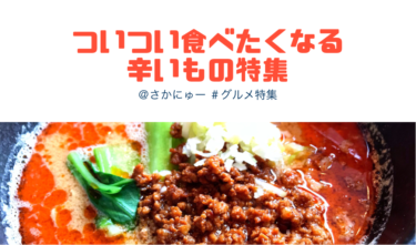 【濃厚&旨辛】堺市中区の名店「遊菜単」で坦々麺を食す!【ついつい食べたくなる辛い物特集】:
