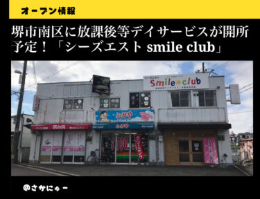 【オープン情報】放課後等デイサービス「シーズエストsmile club」が南区に開所予定!:
