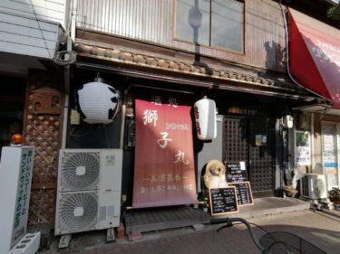 堺区・七道駅前の居酒屋さん『獅子丸SHISHIMARU』お弁当や居酒屋メニューをお家でも☆【テイクアウト・デリバリー特集】: