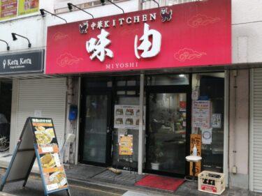 堺市西区・石津川駅前にある町中華☆『中華キッチン味由』の中華弁当はいかが♪【テイクアウト・デリバリー特集】: