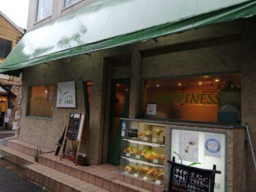 堺市西区・石津川駅前の喫茶店『ハピネス』日替りランチもお持ち帰りできる♪【テイクアウト・デリバリー特集】: