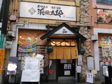 【緊急告知】ランチはじめました!土日は昼から飲み放題もあり♪石津川駅前の『浜焼太郎』でランチがはじまっているよ!: