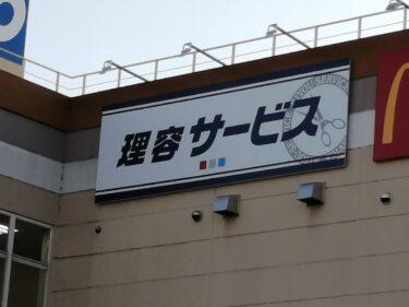 【オープン日判明!!】堺市西区・べスピア堺にオープン予定『理容サービス 堺インター店』の気になるオープン日は。。。: