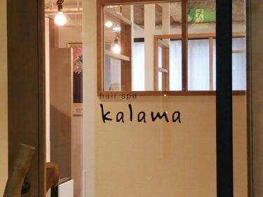 【2021.2/13リニューアルオープン】堺市北区・三国ヶ丘駅前にあるヘアサロン『hair spa kalama(カラマ)』がリニューアルオープンしたよ!: