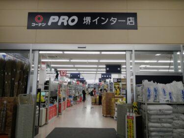 【2021.2/10オープン】堺市西区・べスピア堺のオープンラッシュ第一弾!『コーナンPRO堺インター店』がオープンしたよ!: