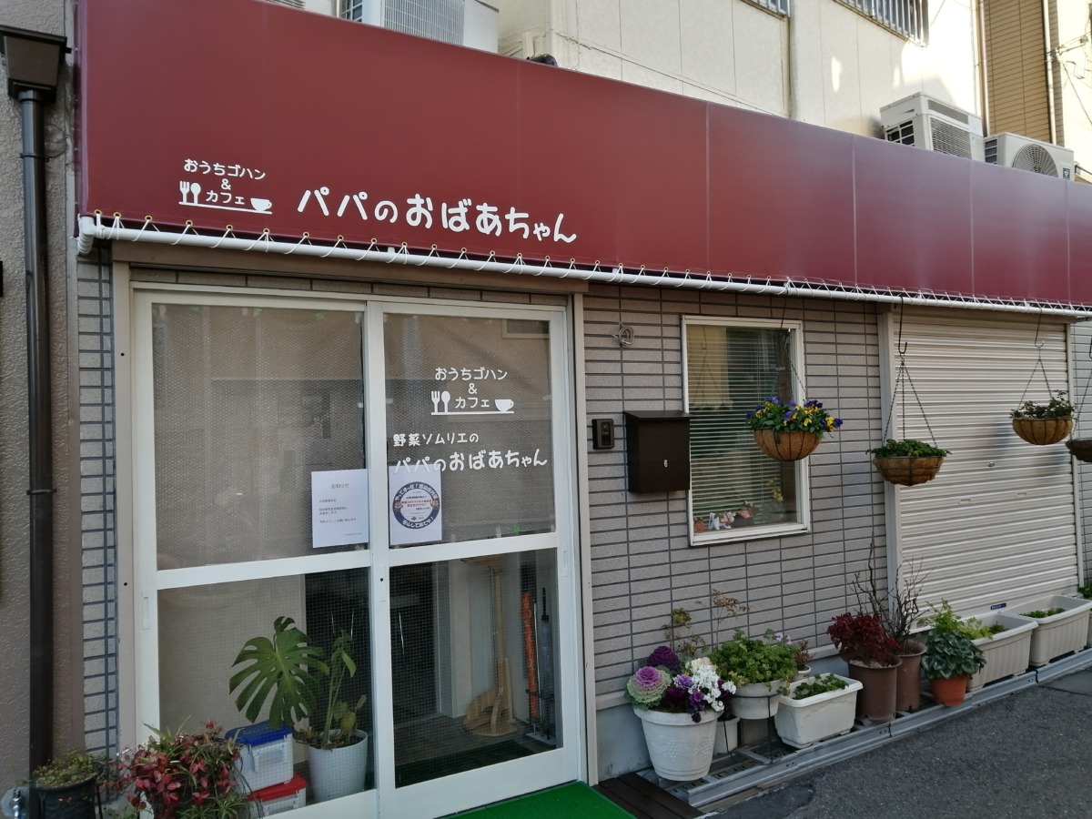 【新店情報】堺市西区・津久野幼稚園の近くに野菜ソムリエのカフェ『パパのおばあちゃん』がオープンするみたいです!: