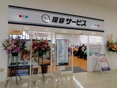 【2021.2/20オープン】堺市西区・オープニングキャンペーン開催中!べスピア堺に『理容サービス 堺インター店』がオープンしましたよ!: