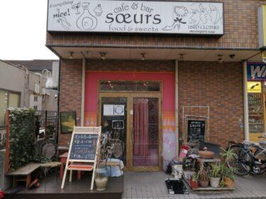 【新店情報!!】堺市西区・石津川駅前の『Cafe&bar Sœurs』に併設でお弁当屋さんがオープンするみたいです!: