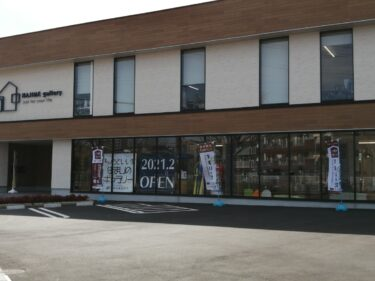 【2021.2/20オープン】堺市北区なかもず・見て・触れて・体験できる!『はじめギャラリー堺店』がオープンしたよ!: