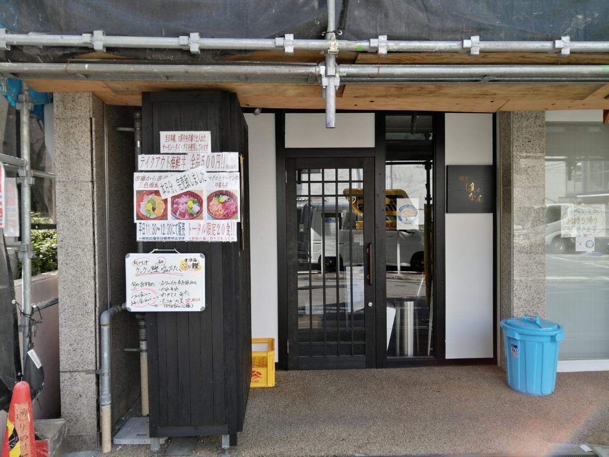 """ワンコインで限定20食の""""ええもん""""食べよ♪堺東駅前にある『割烹はんなん』テイクアウトの海鮮丼♡【テイクアウト・デリバリー特集】:"""
