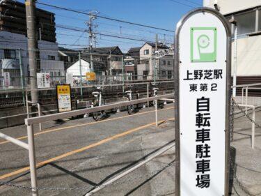 【2021.2/27新設】堺市西区・15分単位で利用できて便利♪上野芝駅前にシェアサイクルポートが設置されたよ!: