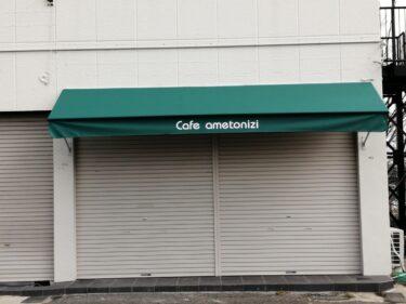 【新店情報☆】堺市西区・家原大池公園の前にカフェ『Cafe ametonizi』がオープンするみたい!: