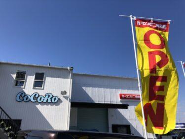 【2021.2/11オープン♪】松原市・天美西に『カーコンビニ倶楽部CoCoRo松原天美店』がオープンしたよ!: