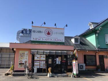 松原市の本格インド料理&バー「ニューモーティマハル」のランチが【期間限定!】お持ち帰りできるよ!【テイクアウト・デリバリー特集】: