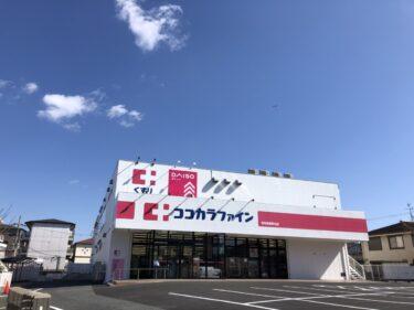 【オープン日判明!】松原市・河内松原駅の近くにオープンする『ココカラファイン』★2階にはあの人気店が入るみたい~!!: