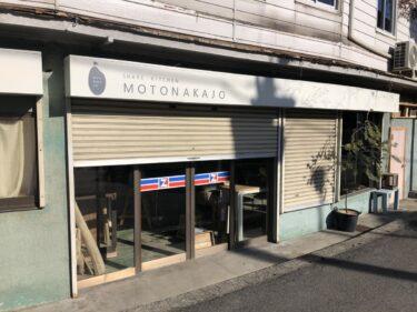 【2021.2/11オープン】南河内郡・千早赤阪村にほっこりする焼き菓子のお店♪『焼き菓子と喫茶モネモネ』がオープンしたみたい!: