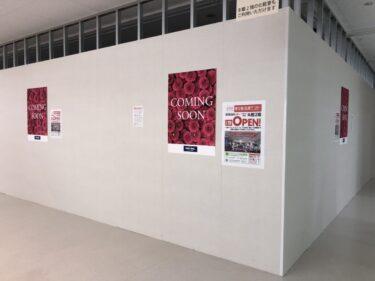 【オープン日判明!】堺市南区・アクロスモール泉北にできる『東京靴流通センターアクロスモール泉北店』のオープン日は・・・?: