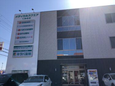 【2021.5月開院!】大阪狭山市・310号線沿いに『みさこ耳鼻咽喉科クリニック』が開院するみたい!: