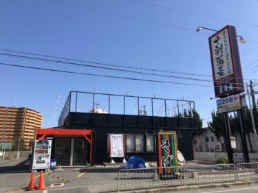 大阪狭山市の「ラーメン七福じん」跡地に早くも【新店情報っ!】ドッグカフェとお蕎麦屋さんになるみたい!: