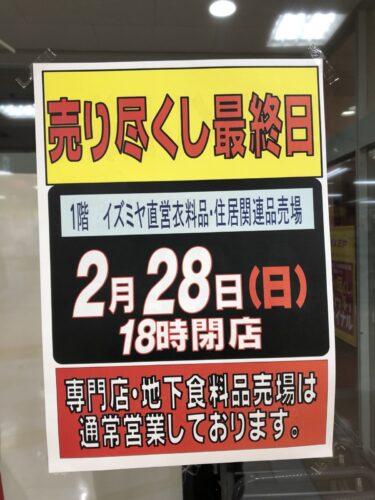 【2021.3/6リニューアル】堺市中区・イズミヤ泉北店の1階がリニューアルの為、5日間休業されます。:
