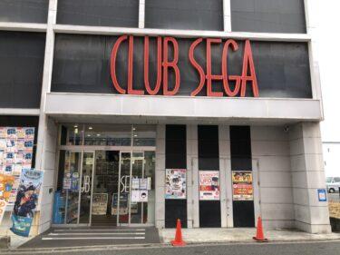 【2021.3/31*閉店】みんなの青春の場所!!藤井寺市『クラブセガ藤井寺』が閉店されるそうです・・・。: