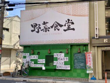【緊急告知】ランチはじめました!松原市・自粛要請期間限定!『野菜食堂』のお弁当が販売されています♪: