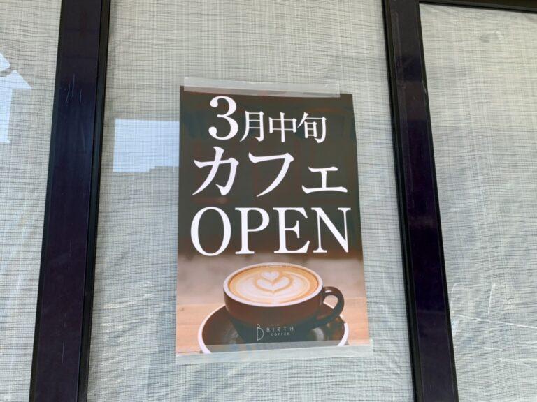 さかにゅー,南区,バースコーヒー,オープン