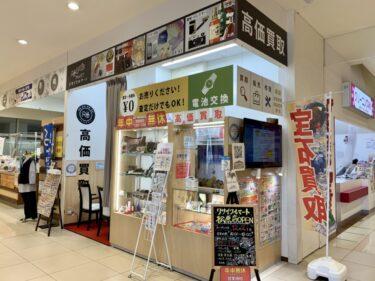 【2020.12/21オープン★】松原市・カナートモール松原1階に買取専門『リサイクルマート松原店』がオープンしているよ♪: