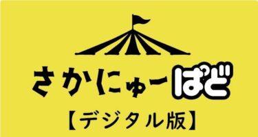 さかにゅーぱど【デジタル版】~第2弾~