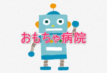 【2021.5/16(日)開催】富田林市・エコールロゼで『おもちゃ病院』!おもちゃドクターに大切なおもちゃを助けてもらおう!: