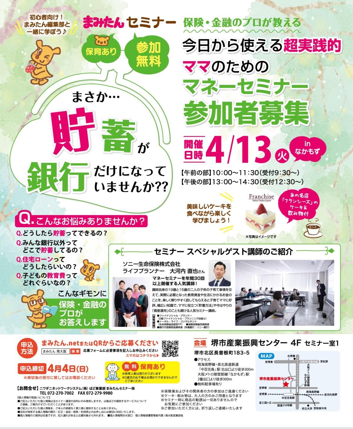 【イベント情報2021】堺市北区・4/13(火)『☆今日から使える超実践的!ママのための無料マネーセミナー!☆ケーキ&飲み物付』