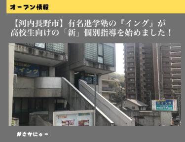 「河内長野駅」近くにある有名進学塾の『イング』が新しい個別指導を始めています!