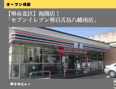 【祝開店 】堺市北区に広くて便利な「セブンイレブン堺百舌鳥八幡南店」がオープンしました!【新店情報】: