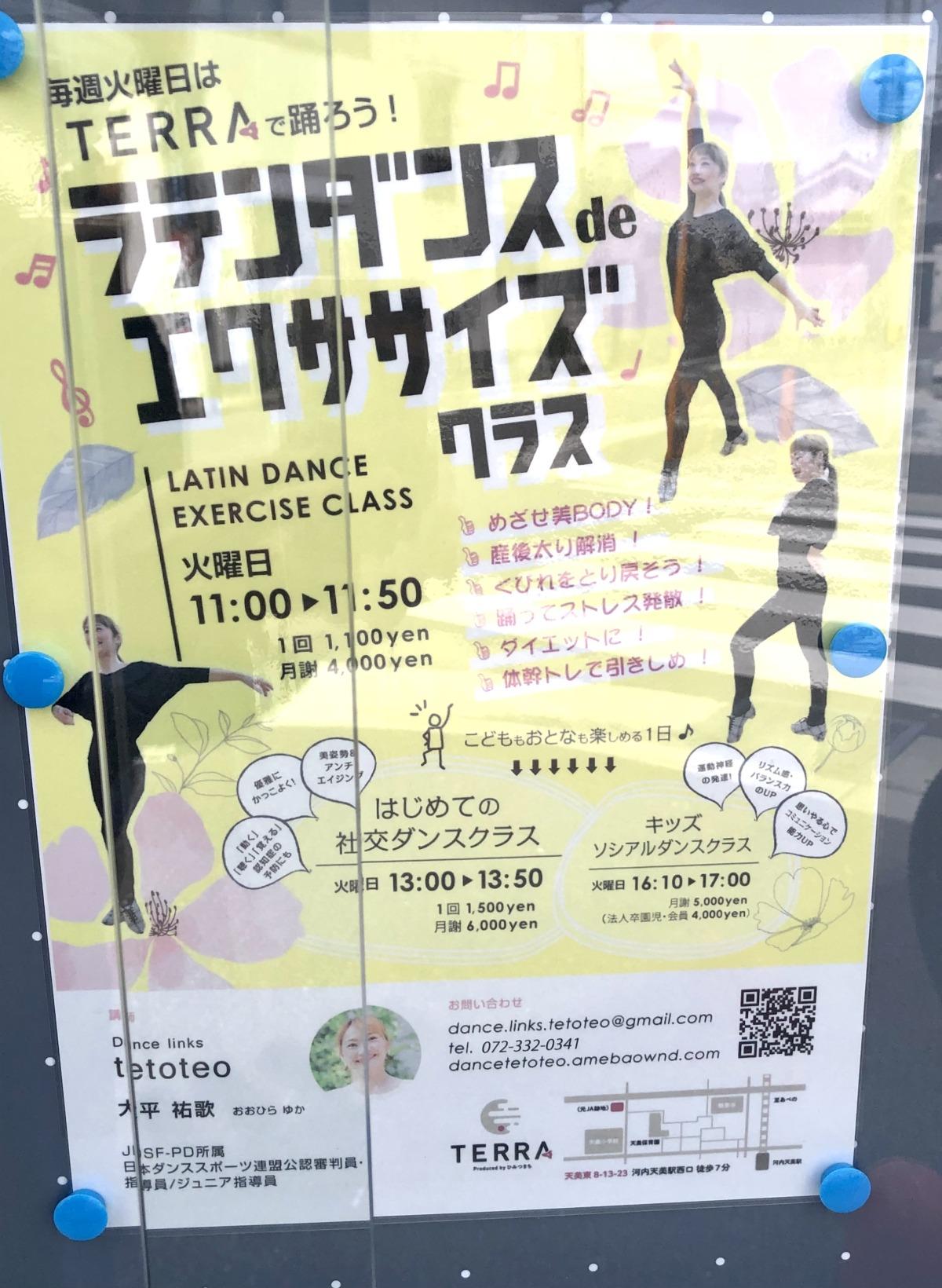 【新店情報♫】まもなく開校☆松原市『複合型福祉施設 TERRA(テラ)』にダンス教室が開校するみたい!!: