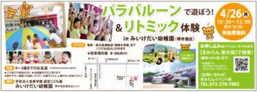 【幼稚園イベント2021】堺市南区・4/26『パラバルーンで遊ぼう!&リトミック体操』みいけだい幼稚園: