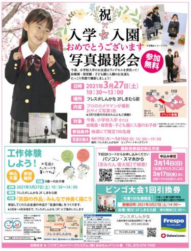 【イベント情報2021】堺市北区・3/27 祝★入学・入園  写真撮影会i nフレスポしんかな